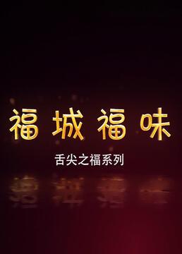 福城福味剧照