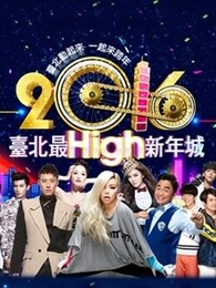 2016台北跨年演唱会剧照