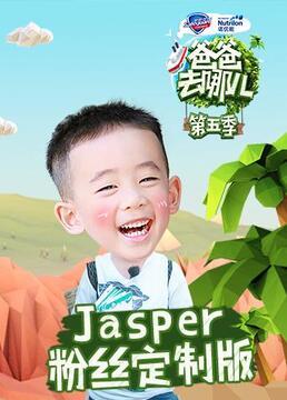爸爸去哪儿第五季jasper粉丝定制版剧照