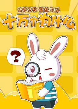 兔小贝十万个为什么剧照