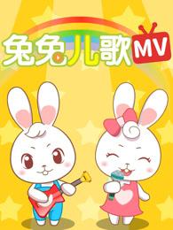 兔兔儿歌剧照