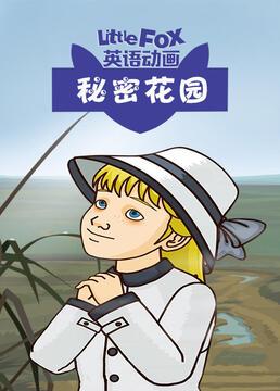 littlefox英语动画秘密花园剧照