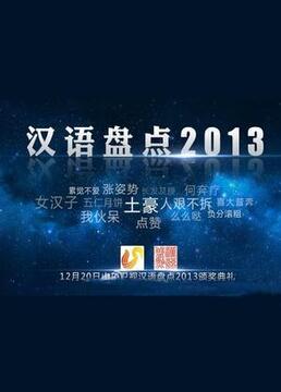 汉语盘点2013颁奖典礼剧照