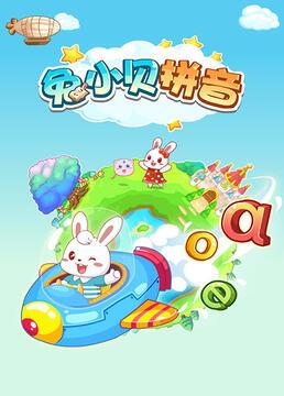 兔小贝拼音剧照