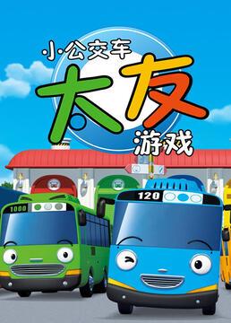 小公交车太友游戏第一季剧照