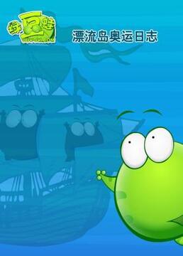 绿豆蛙漂流岛奥运日志剧照