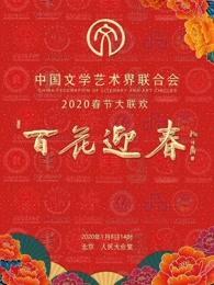 百花迎春2020春节大联欢剧照