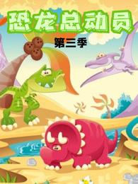 恐龙总动员第三季剧照