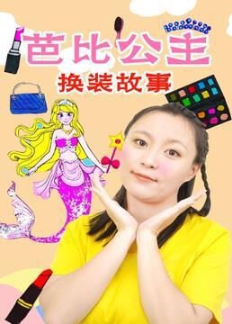 芭比公主换装故事剧照