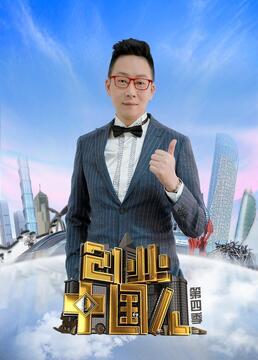 创业中国人第四季