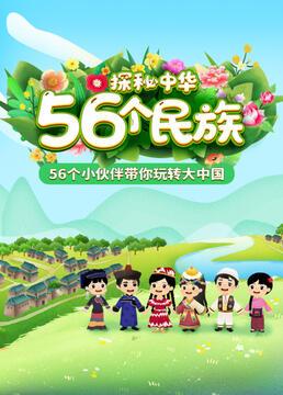 探秘中华56个民族剧照