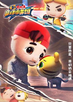 猪猪侠之竞球小英雄第四季