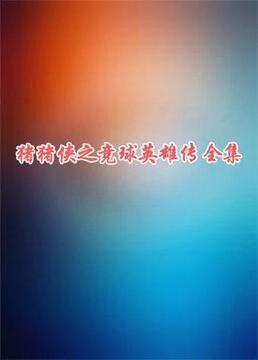 猪猪侠之竞球英雄传全集剧照