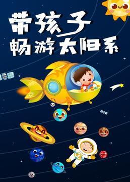 带孩子畅游太阳系剧照