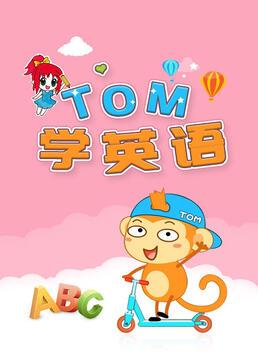 tom学英语剧照