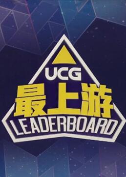 ucg最上游剧照