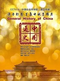 中国通史剧照