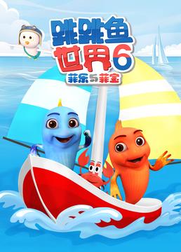 跳跳鱼世界第六季剧照
