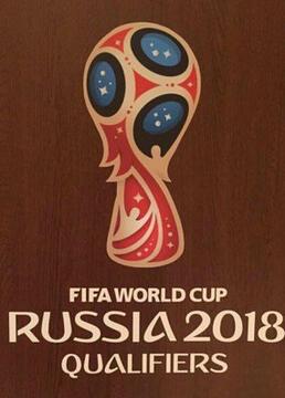 2018世预赛剧照