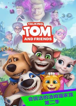 会说话的汤姆猫家族第二季剧照