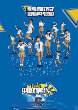 中国新声代第三季剧照