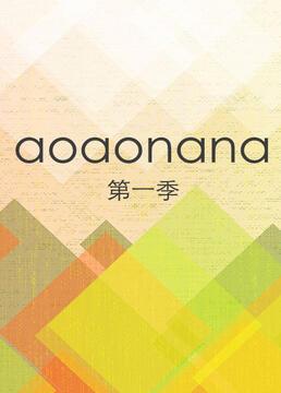 aoaonana第一季剧照