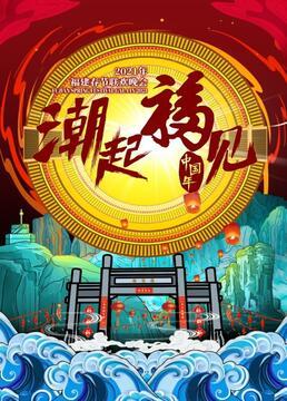 潮起福见中国年福建春节联欢晚会2021剧照