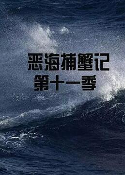 恶海捕蟹记第十一季剧照