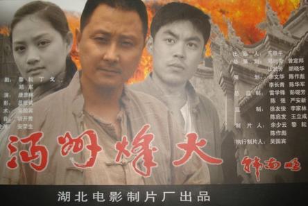 沔州烽火剧照