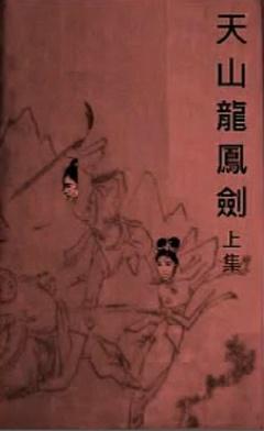 天山龙凤剑(上集)剧照