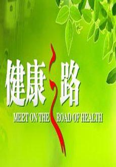 健康之路剧照