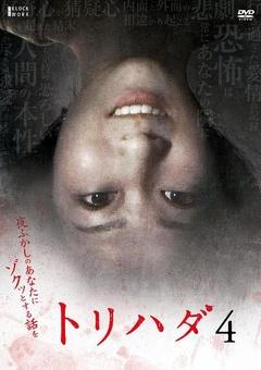 鸡皮疙瘩NO.4剧照