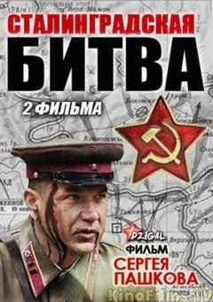 斯大林格勒保卫战剧照