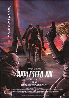 苹果核战记XIII:预言剧照