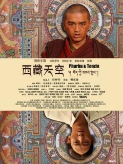 西藏天空剧照