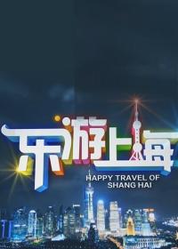 乐游上海剧照