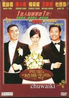 完全结婚手册剧照