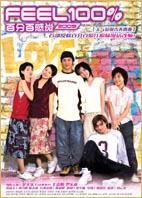 百分百感觉2003剧照