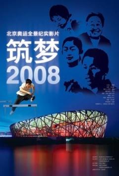 筑梦2008