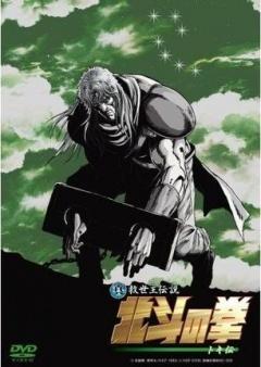 真救世主传说 北斗神拳 托奇传剧照