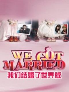 我们结婚了世界版 第1季