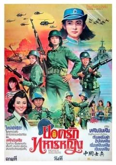 中国女兵剧照