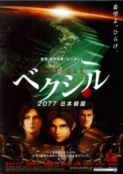 2077日本锁国剧照