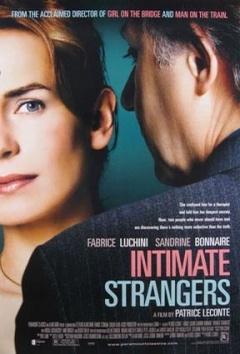 亲密的陌生人