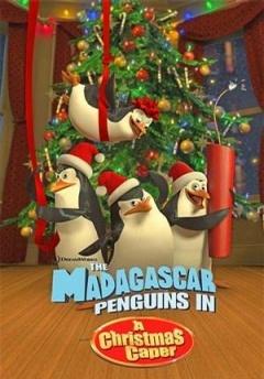 企鹅帮圣诞恶搞历险记剧照