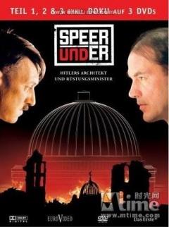 施佩尔和希特勒剧照