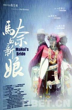 马奈的新娘剧照