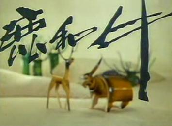 鹿和牛剧照
