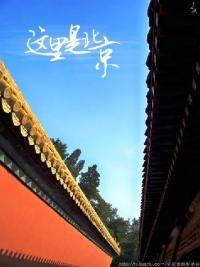 这里是北京剧照