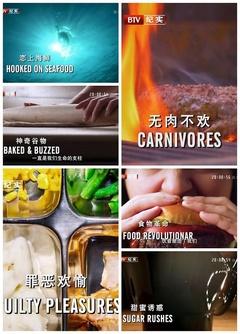 食物的故事 第一季剧照